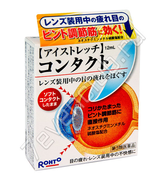 Rohto Eyestretch Contact